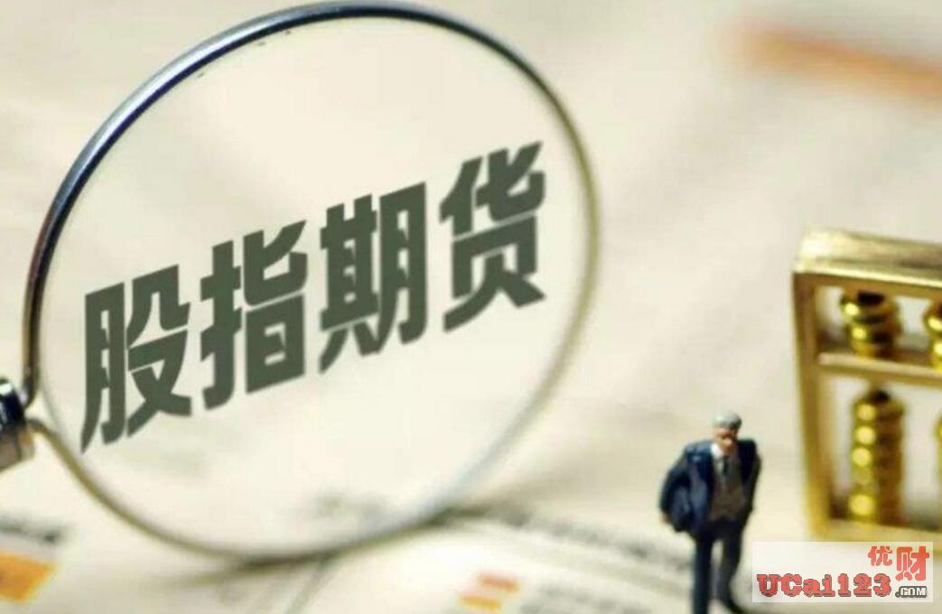 四点内容看清,中国计划放松并向外国投资者开放对期指期货等品种的限制