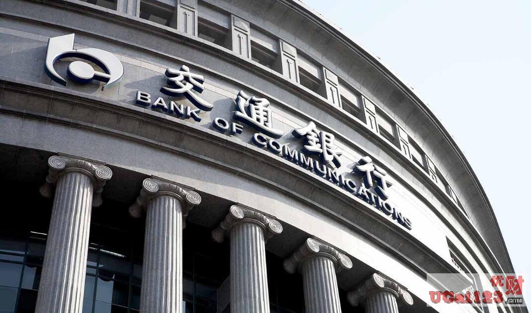 社会保险减持百亿元人民币,交通银行股票在金融圈刷屏了!