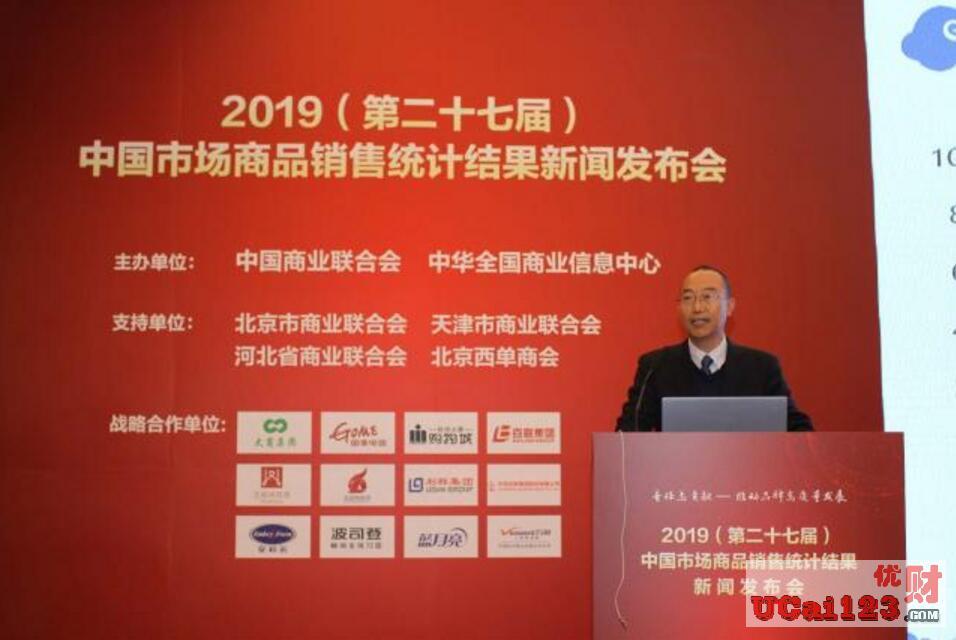 中国消费品市场2019年预计增长8.5%左右,IMF下调全球经济增速至3.3%