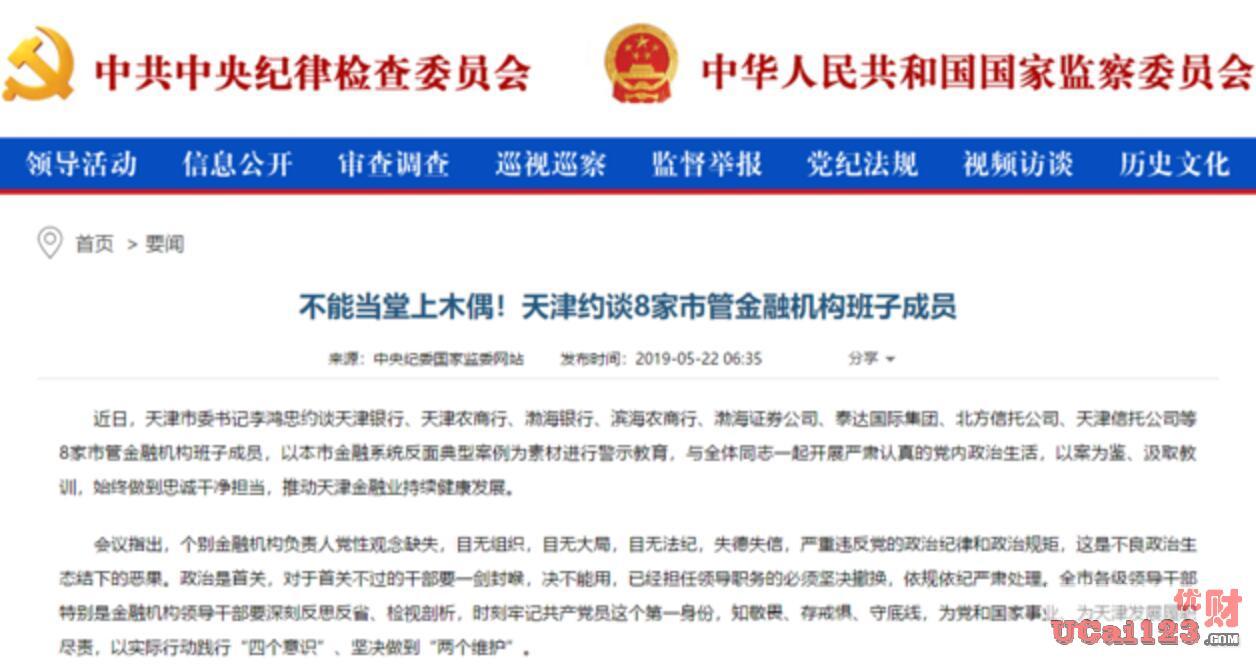 多家金融机构在天津出了问题!金融风险应该如何防范?