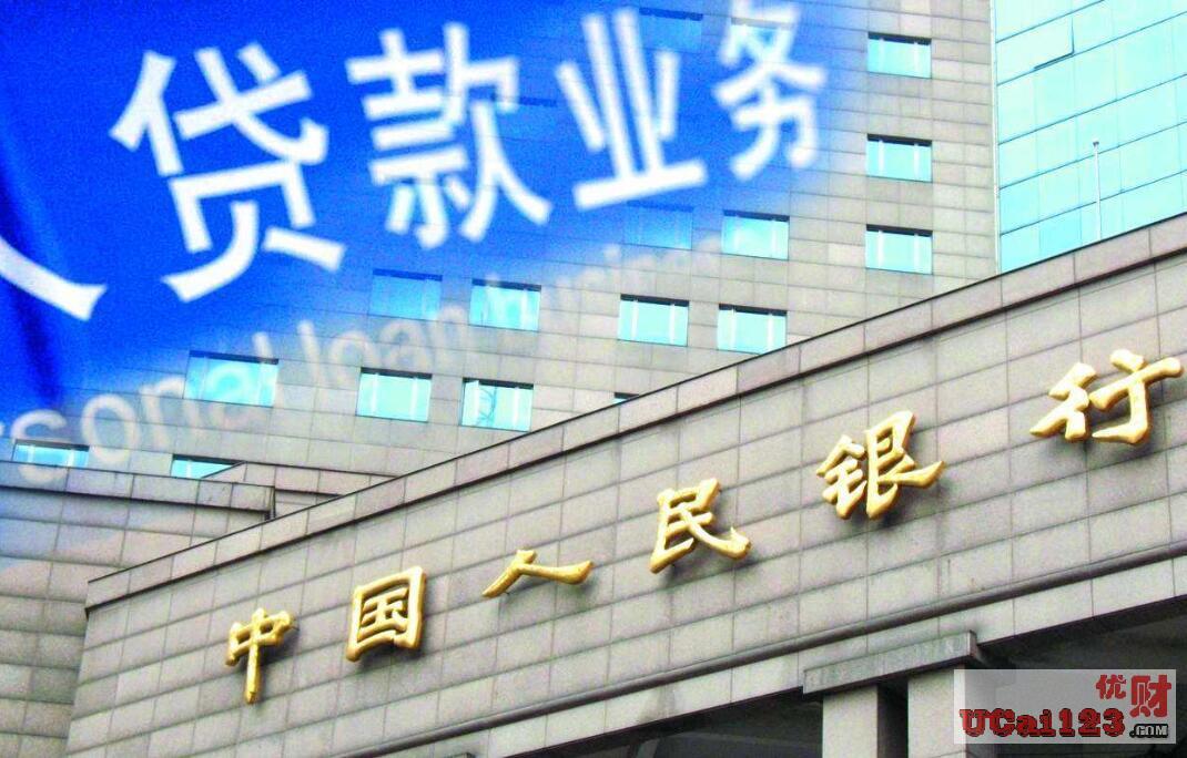 """中國央行決定改革完善""""貸款市場報價利率(LPR)""""形成機制,LPR改革落地"""