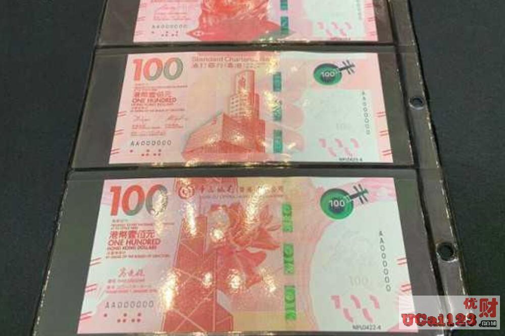 新系列百元港币上市流通,香港三大发钞银行9月3日起在三家发钞银行同时推出