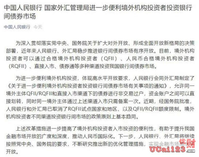 中国对金融开放再发一策,外资银行和外资保险公司准入限制进一步放宽