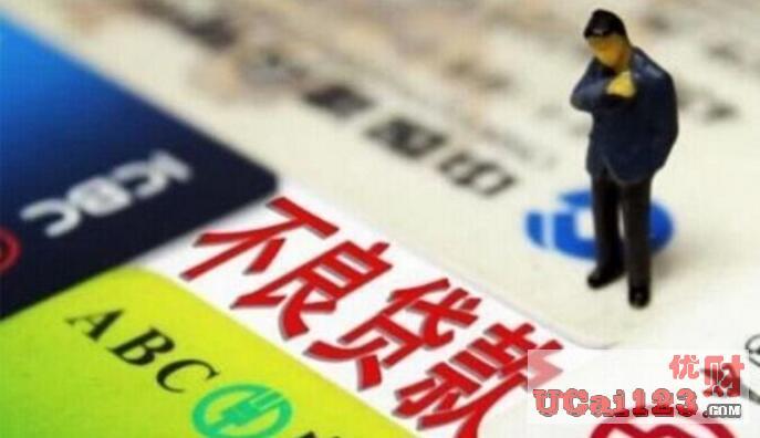 北京不良貸款率0.5%、上海不良貸款率0.87%,大部分地區不良率已開始回落