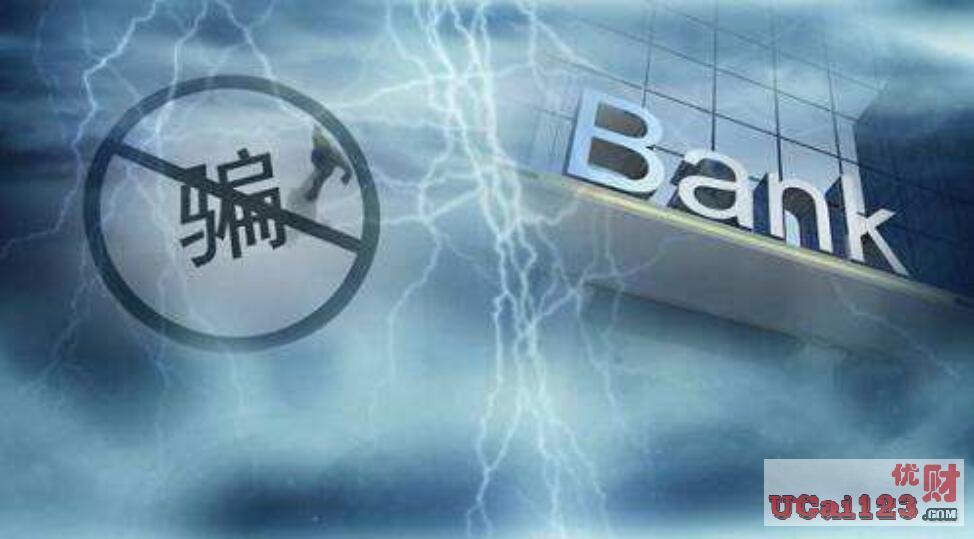 14億元人民幣銀行詐騙案,多路理財風險加劇的背后是金融行業需持續整頓