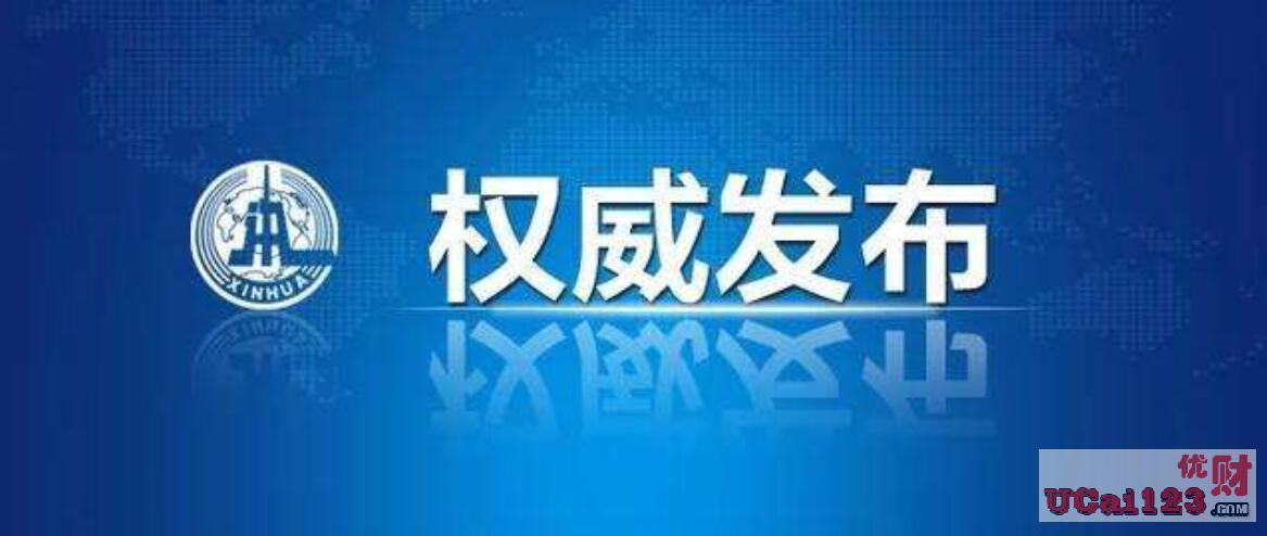 五部委聯合出臺《關于進一步強化金融支持防控新型冠狀病毒感染肺炎疫情的通知》