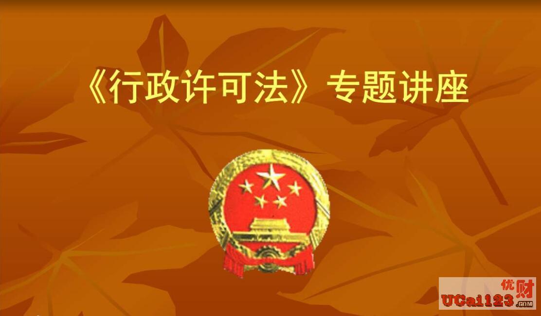 新版《中国人民银行行政许可实施办法》发布,提升行政审批和金融监管水平
