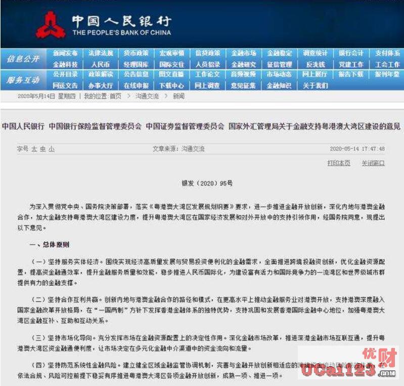 """""""广州期货交易所""""将要设立?为落实《粤港澳大湾区发展规划纲要》要求,真的吗?"""