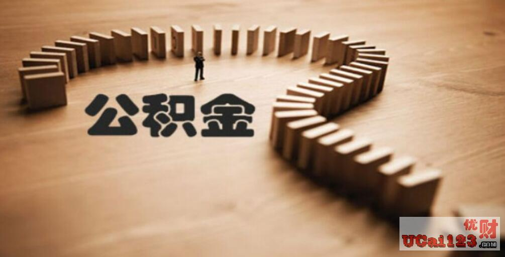 住房公積金制度要被取消了?中共中央國務院多次會議商討此問題