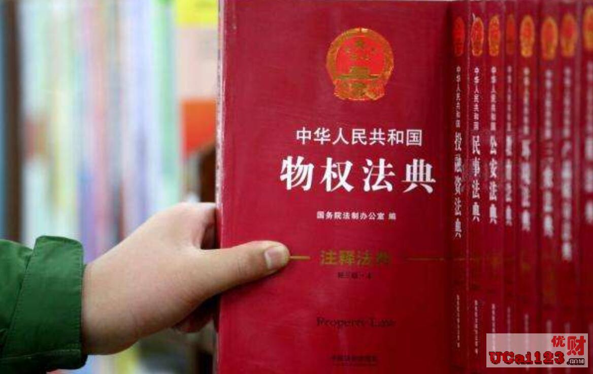 優財金融見兩會:《民法典(草案)》提交審議,如何改變中國民眾的生活?