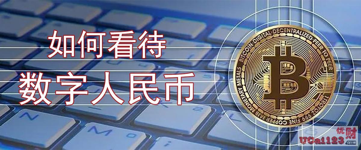 如何看待人民币数字化?关于数字化人民币在流通中现金(M0)定位的政策含义分析