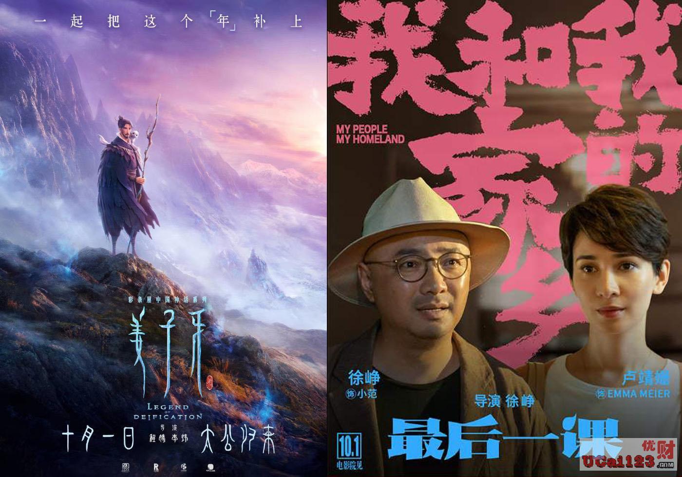 《我和我的家鄉》與《姜子牙》雙雙突破10億元人民幣,國慶檔電影市場異?;鸨?></a></li><li><a href=