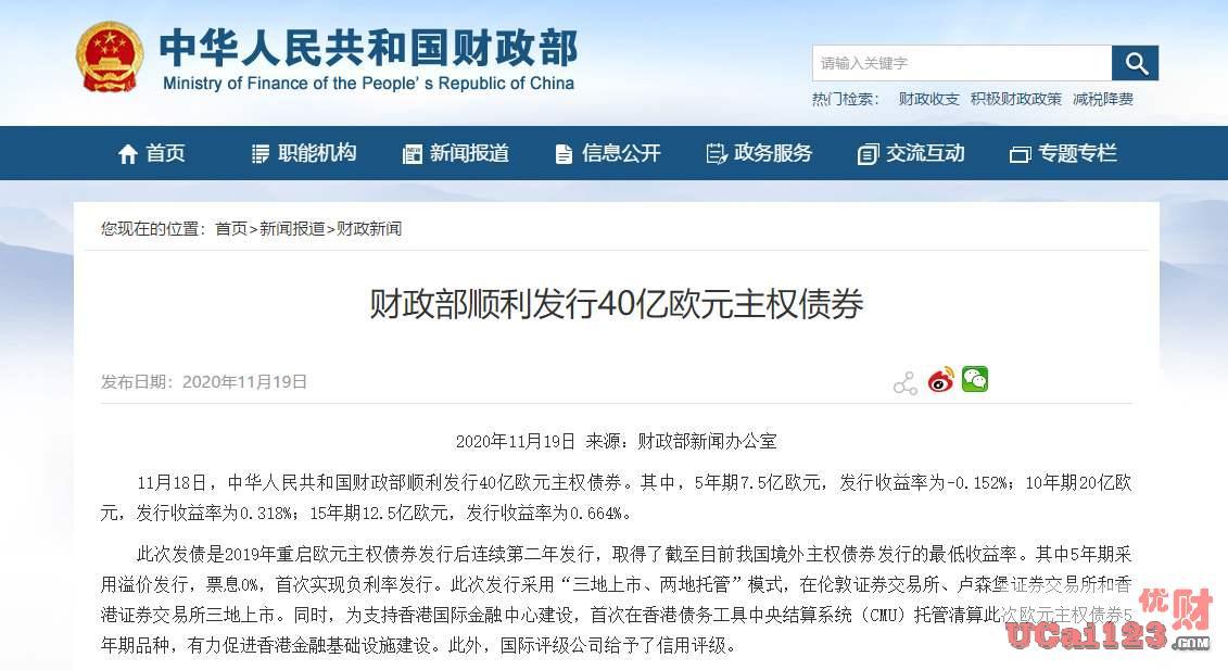 40亿欧元主权债券出现负利率,中华人民共和国财政部顺利在欧洲发行