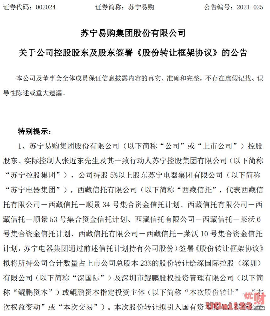 148.17億元人民幣,蘇寧再無實控人,深圳國資接盤23%股份