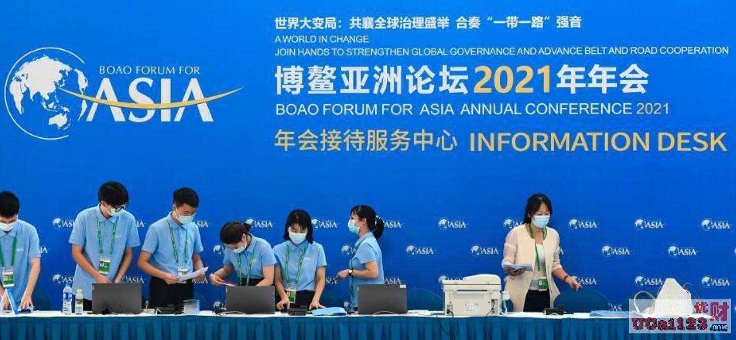 6.5%!博鳌亚洲论坛2021年年会:预计今年亚洲经济增速达到6.5%以上