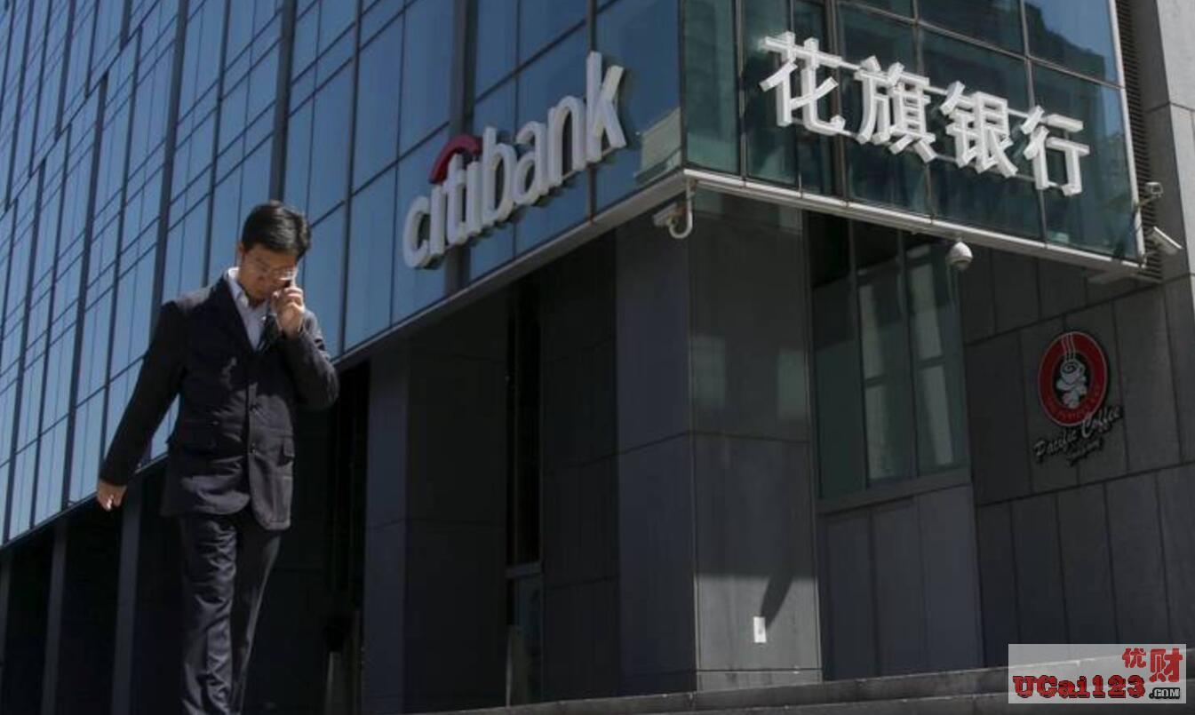 花旗集团近日宣布:花旗银行计划退出包括中国在内的13个全球市场个人业务