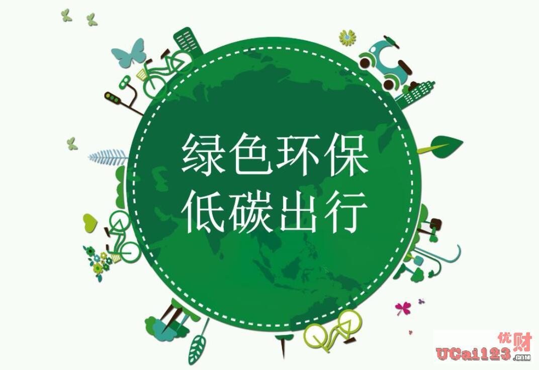 优地网:国务院印发《关于加快建立健全绿色低碳循环发展经济体系的指导意见》