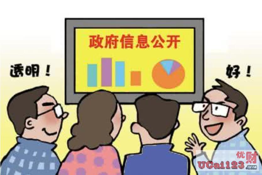 优地网:中华人民共和国政府信息公开条例(国务院令第492号)