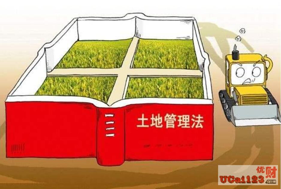 优地网:中华人民共和国土地管理法实施条例(国务院令第256号)