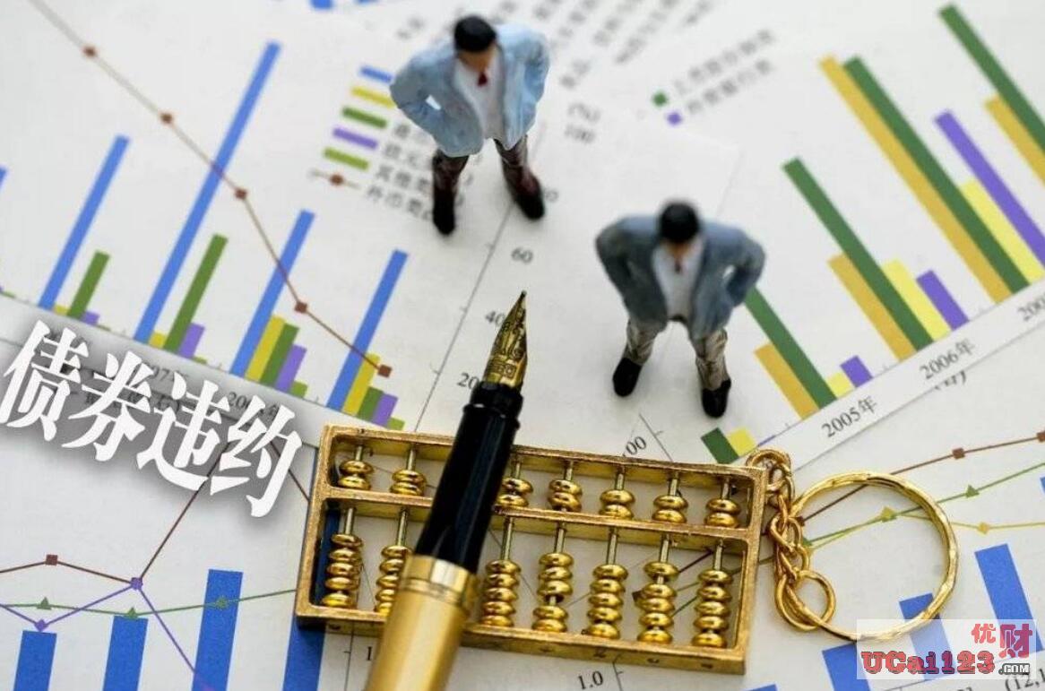 5000亿元人民币负债压顶,中国央企旗下信托产品28亿元踩雷,债券违约如何补救?